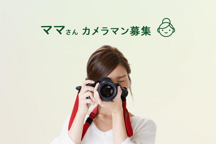 ママさんカメラマン募集